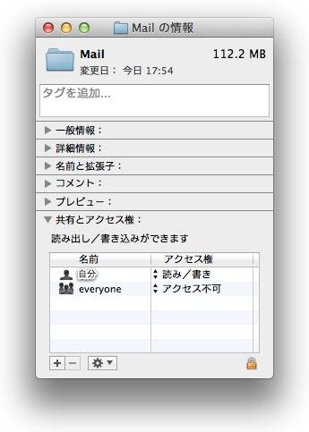 Mailディレクトリのアクセス権