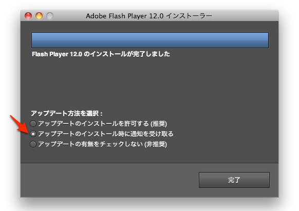 Adobe-Flash-Player-Never-check-for-updates