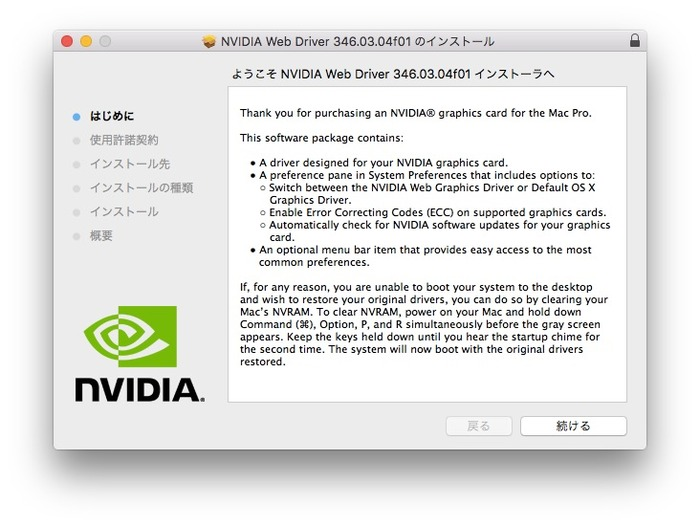 NVIDIA-Web-Driver-346-03-04f1-Hero