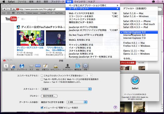 Safari-518-YouTube-ユーザーエージェント