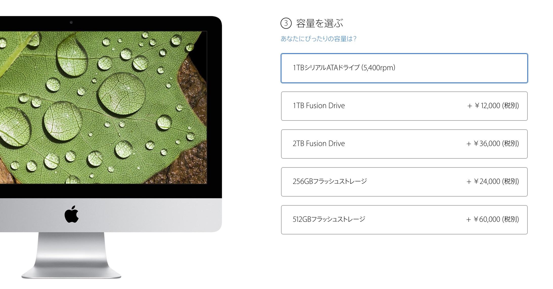 iMac-4K-Storage-Option