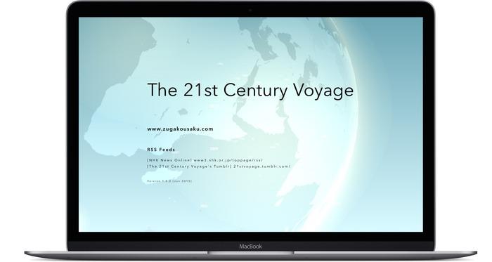 21世紀ボヤージ-on-MacBook-Retina-Hero
