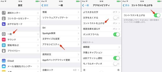 iOS7のコントラストを上げる