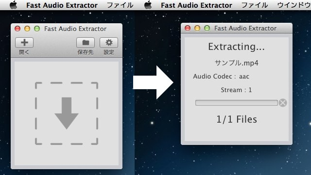 Fast Aduio Extractorの使い方