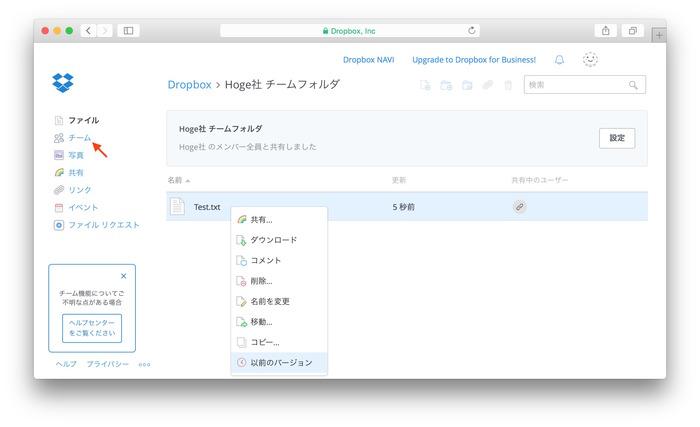Dropbox-Team-folder