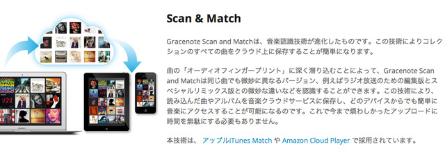 Gracenote-iTunes-Match