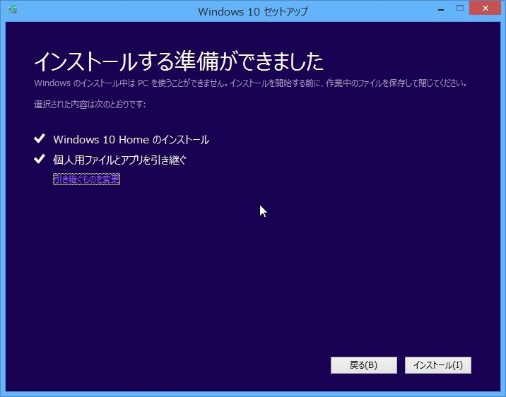 Windows10-on-MacBook-メディアクリエイションツール-6