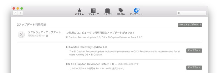El-Capitan-Develoeper-Beta2-MacAppStore-Hero