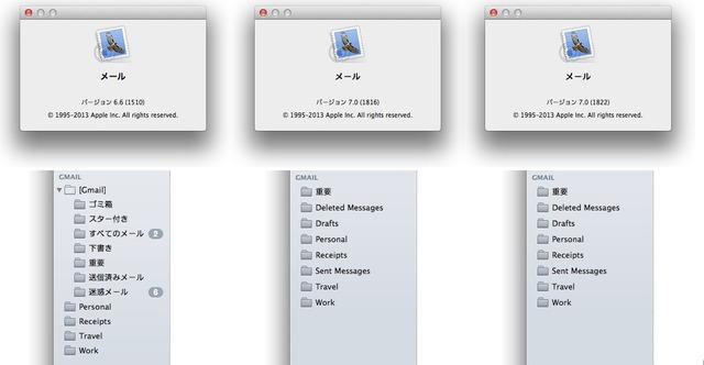 Mail6-7のGmailボックスの比較2