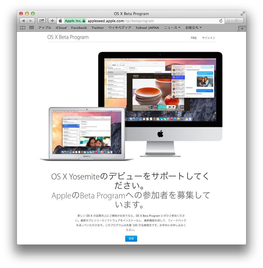 MacのHDD/SSDパーティションを分割してOS X 10.10 Yosemite Public Betaを