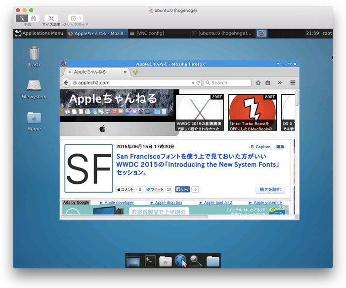 ubuntu-on-xhyve-sudo-startxfce4