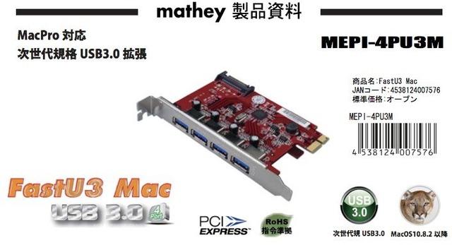 MEPI-4PU3Mv2