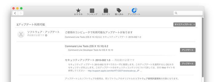 OS-X-Yosemiteセキュリティアップデート-2015-002-1