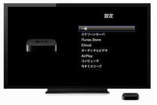 AppleTV-設定