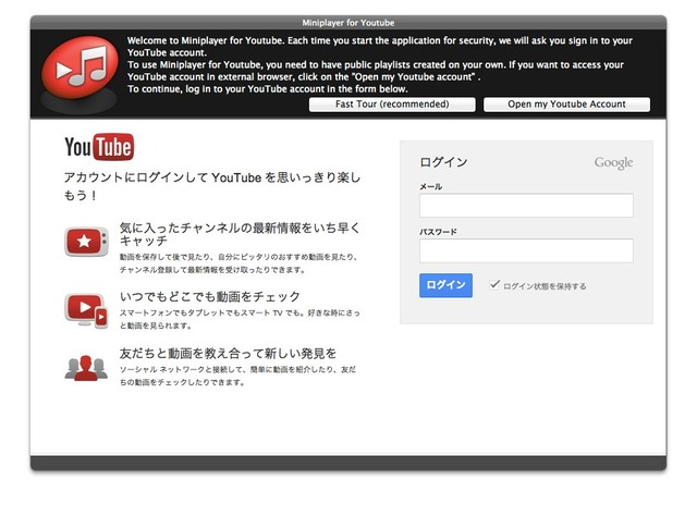 Miniplayer for YouTubeでYouTubeにログイン