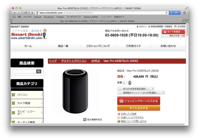 Mac-Pro-MD878JA-Smart-Denki