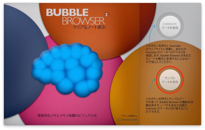 Bubble_Browser-Sample