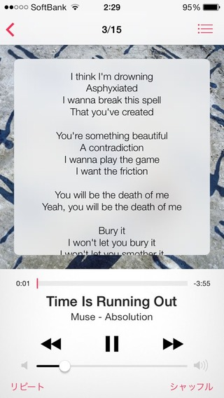 iOS7での歌詞表示手動