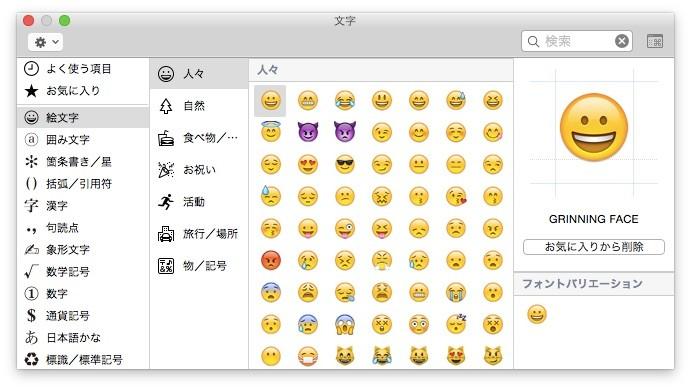 OS-X-10-10-3-Emoji-smile-face