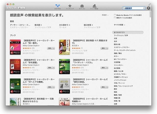 iBooks-Storeの日本語朗読音声付き