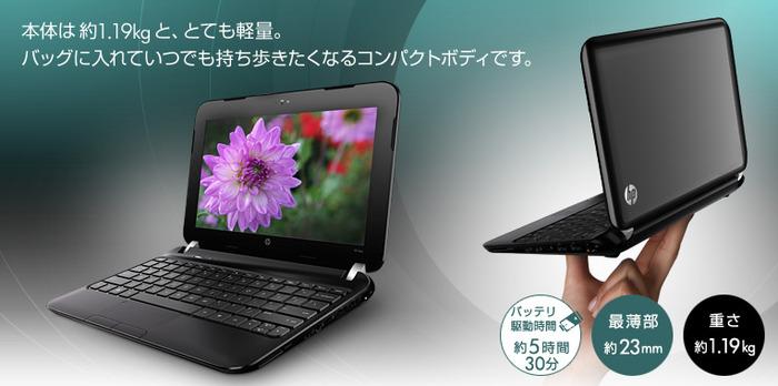 Hp-mini110-4100-img1