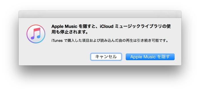 iCloudミュージックライブラリの使用停止
