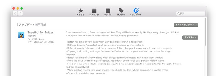 Tweetbot-for-Twitter-Mac-Update-232