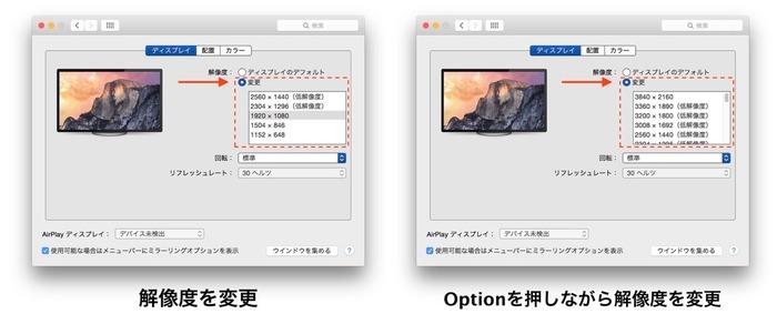 Optionキーを押しながらMacの解像度を変更2