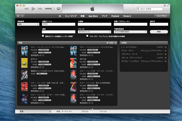 iTunes11-Power-Search-1