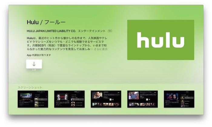 Hulu-for-tvOS-Hero