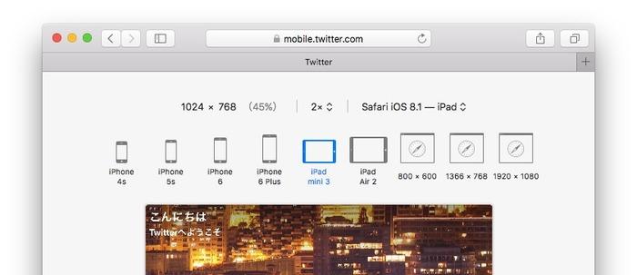Safari9-Responsive-Design-Mode-Feature