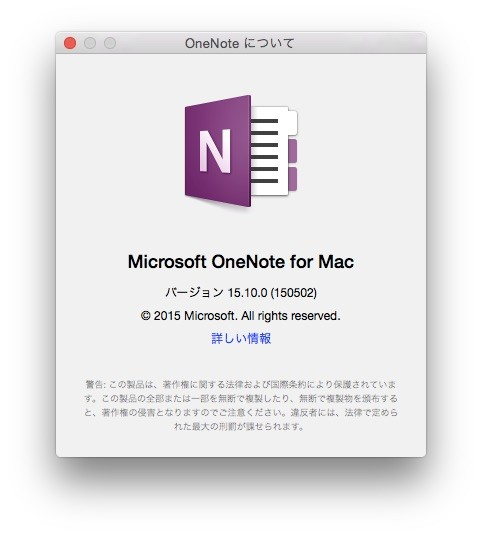 About-Microsoft-OneNote-for-Mac