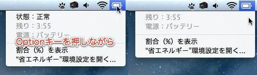 MacBookのメニューバーからバッテリーの状態をチェックする