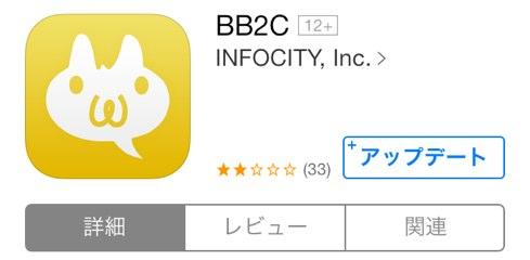 BB2C-Update-20140106