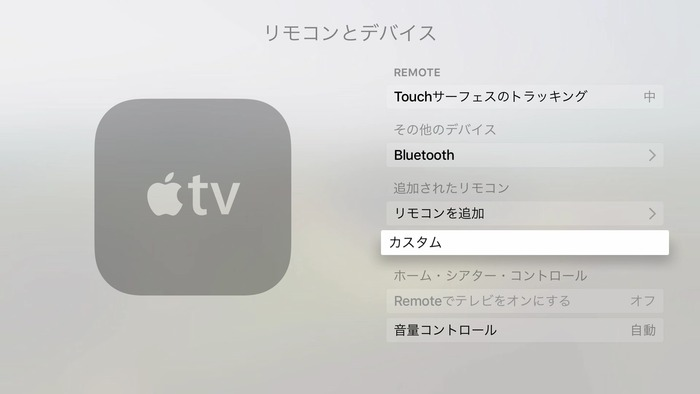 Apple-TV-4th-custome-contoller