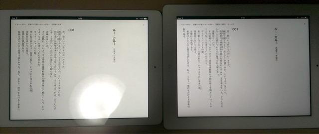 1-左がiPad-Airで右がiPad2でAirの液晶が黄色い?