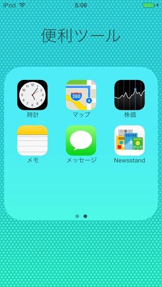 iOS7のフォルダ機能