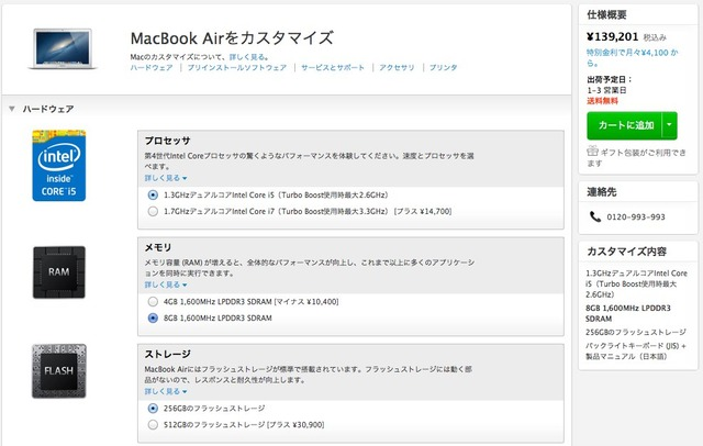 MacBook Ari Mid 2013 CTO 8GB Memory 256GB