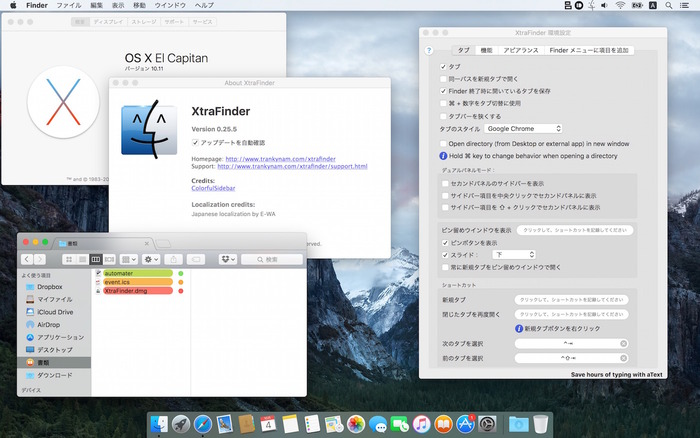 XtraFinder-on-El-Capitan
