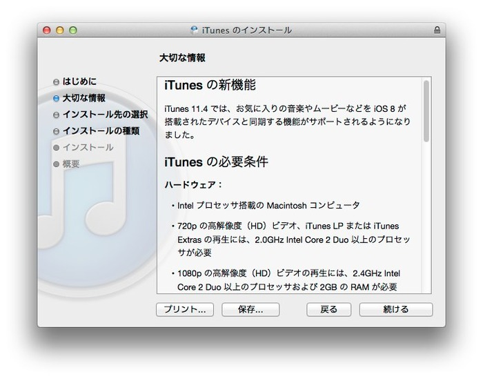 Apple-iTunes-11-4-Install