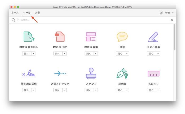 Adobe-Acrobat-Reader-DC-Tool