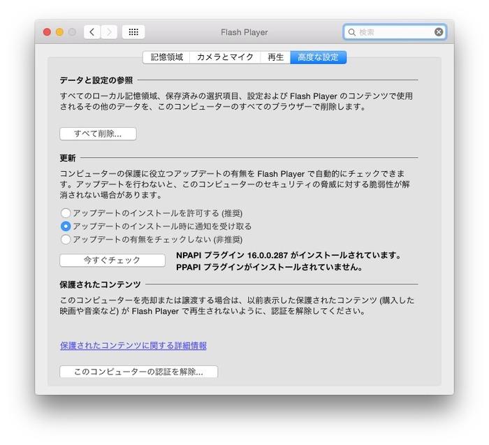 Flash-Player-Adobe-16-0-0-287