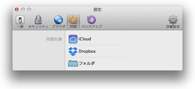 1Passwordの同期はiCloud、Dropbox、フォルダで可能