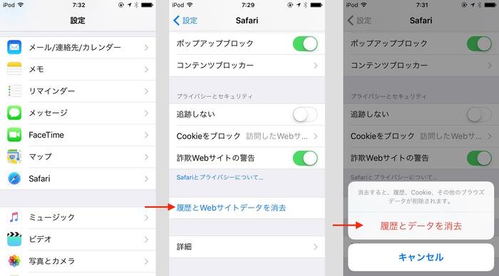 Apple-Fixed-Safari-Crash-20160128