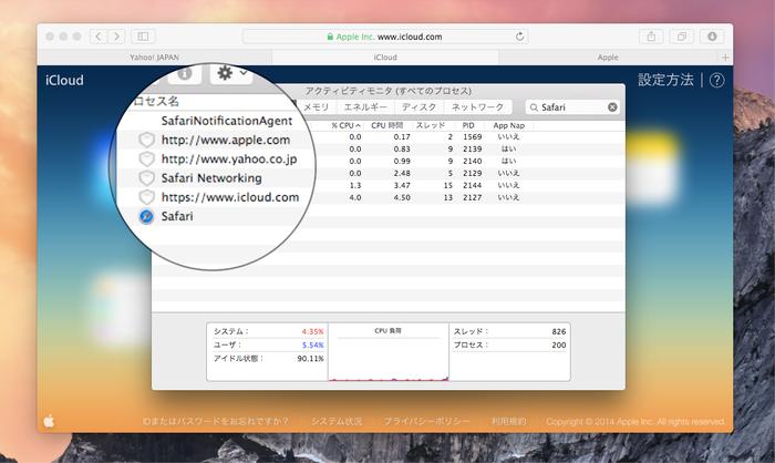 OS-X-Yosemite-Safari-and-Activity-Monitor