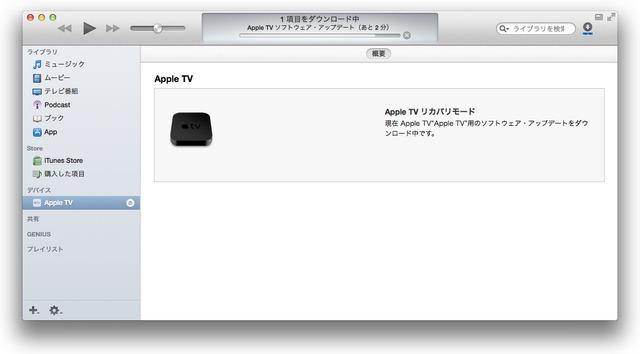 Apple TV のソフトウェアダウンロードと復元