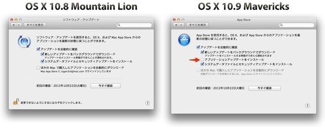 MountainLion-vs-Mavericks-システム環境設定-11-AppStore