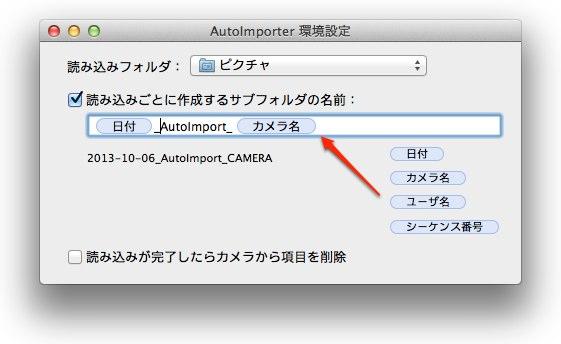 AutoImporterの設定