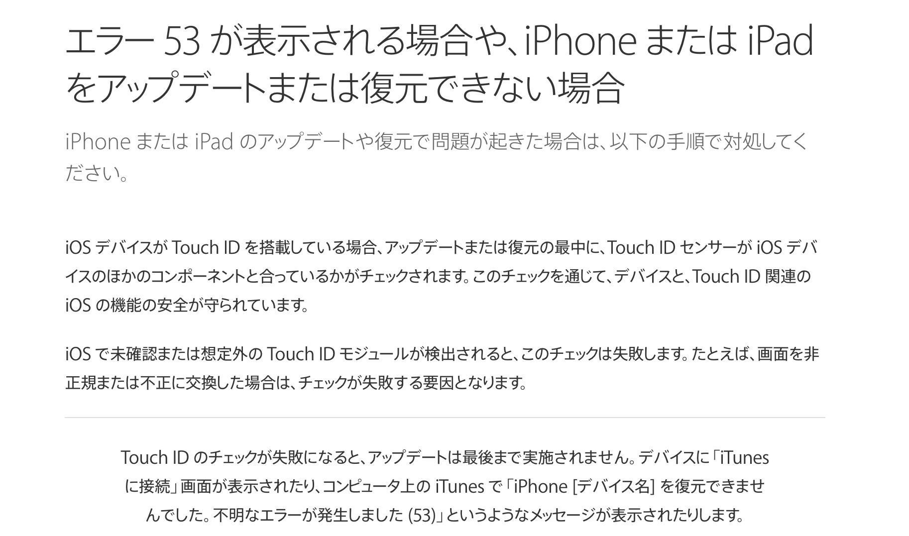 Apple-Error53