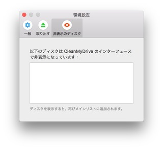 CleanMyDrive2-Preferences2